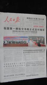 【报纸】人民日报 2012年9月26日 【我国第一艘航空母舰正式交付海军】【存16版】