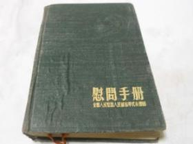 慰问手册【1954年全国人民慰问人民解放军代表团赠】