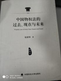 特价!中国物权法的过去、现在与未来 9787562065722