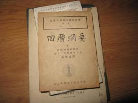 北京大学东方语文丛书回历纲要1951年版