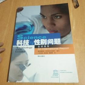 科技与性别问题全球报告
