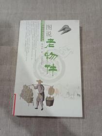 中国传统记忆丛书:图说老物件