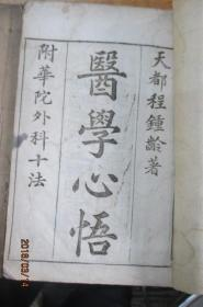 医学心悟 附华佗外科十法(六卷3册全)