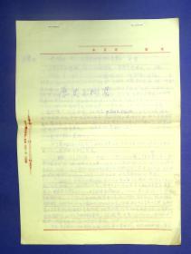 21011373 历史人物集 手稿24页