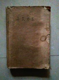 齐民要术选读本 戴镏龄教授签名本 1961年一版一印