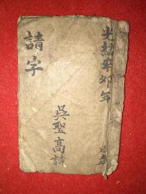 光绪17年稿本,湖州吴圣高诗:《请字》——打油诗猜字谜