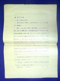 21011374 炎黄子孙 手稿9页 1988中国北京第一次选美的酝酿纪实