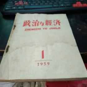 政治与经济1959年1  2  7期三期合售  1期创刊号  湖北大学编