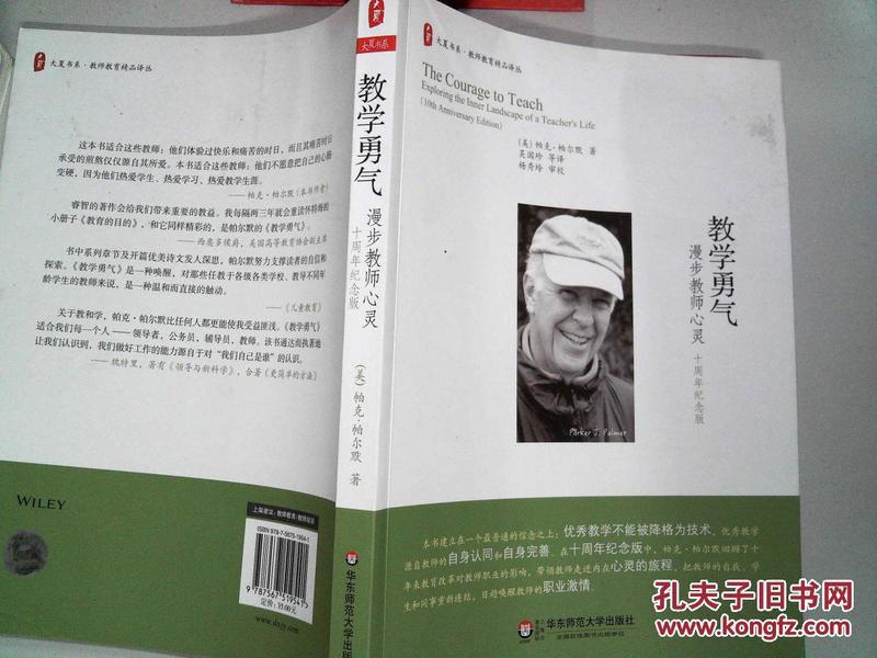 教学勇气 : 漫步教师心灵 : 十周年纪念版''-_(美