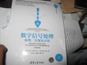 清华开发者书库 数字信号处理:原理、实现及应用(基于MATLAB/Simulink与TMS320C55xx DSP的实现