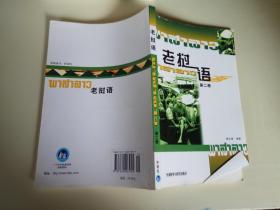 老挝语第二册