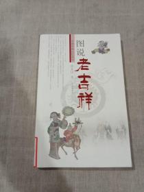 中国传统记忆丛书:图说老吉祥