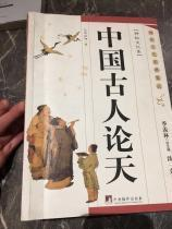 神州文化图典集成:中国古人论天