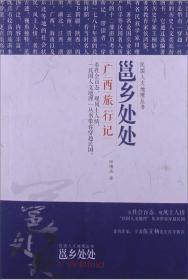 民国文人地理丛书·邕江处处:广西旅行记
