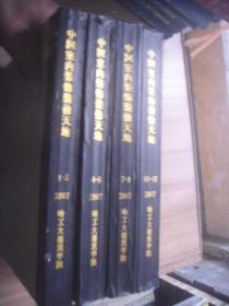 中国室内装饰装修天地  2007  1—12