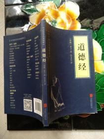 中华国学经典精粹:道德经 山海经 易经(3本合售)