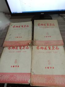 赤脚医生杂志1974-5.6、1975-10.12