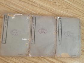 民国中华书局白纸精印四部备要《旧五代史》3册(册4、5、10,卷34-58、113-126)