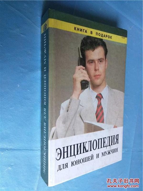 ЭНЦИКЛОПЕДИЯ ДЛЯ ЮНОШЕЙ И МУЖЧИН 男孩和男人的百科全书 俄文