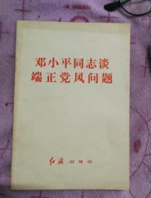 邓小平谈端正党风问题