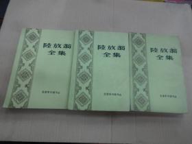 陆放翁全集 (上中下全三册)