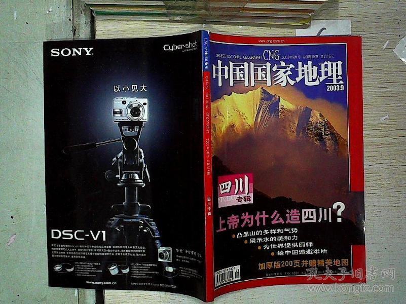 中国国家地理2003.9(无赠送)..*