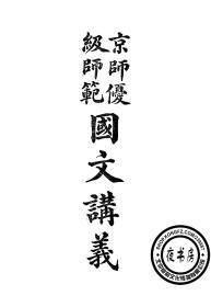 京师优级师范国文讲义-师范用-1913年版-(复印本)