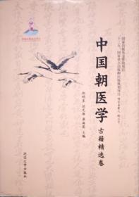 中国朝医学 古籍精选卷