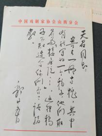 中国戏曲家协会山西分会郭信札