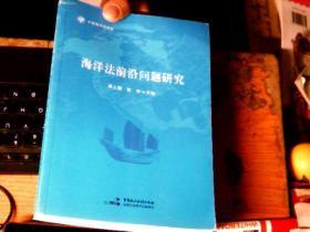 海洋法前沿问题研究      F2