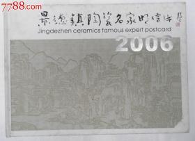 景德镇陶瓷名家明信片2006(16开硬精装44枚全)