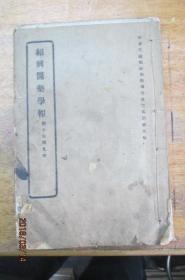 绍兴医药学报 第十卷第九期