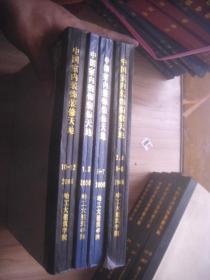 中国室内装饰装修天地  2006  1—12