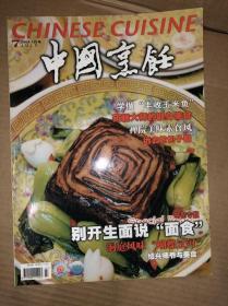 中国烹饪 2004年第7期