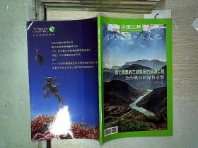 中国山峡2017年7月.