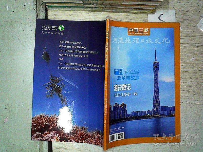 中国三峡 2017 2