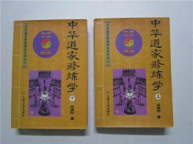 中华道家修炼著述系列之三:中华道家修炼学 上下册全