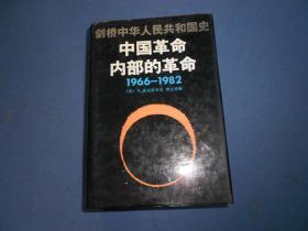 中国革命内部的革命 1966-1982年-精装92年一版一印