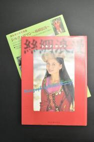 内有影星宣彤《丝绸浪漫》一册全 清水清太郎写真集 大量彩色写真图片 日本摄影师选取丝绸与中国女性人体为主题的艺术摄影集 模特共计19人来自上海 北京 乌鲁木齐 四川 福建等地 配名字 职业 身高等说明 竹书房1993年发行