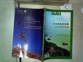 中国三峡 2017 5