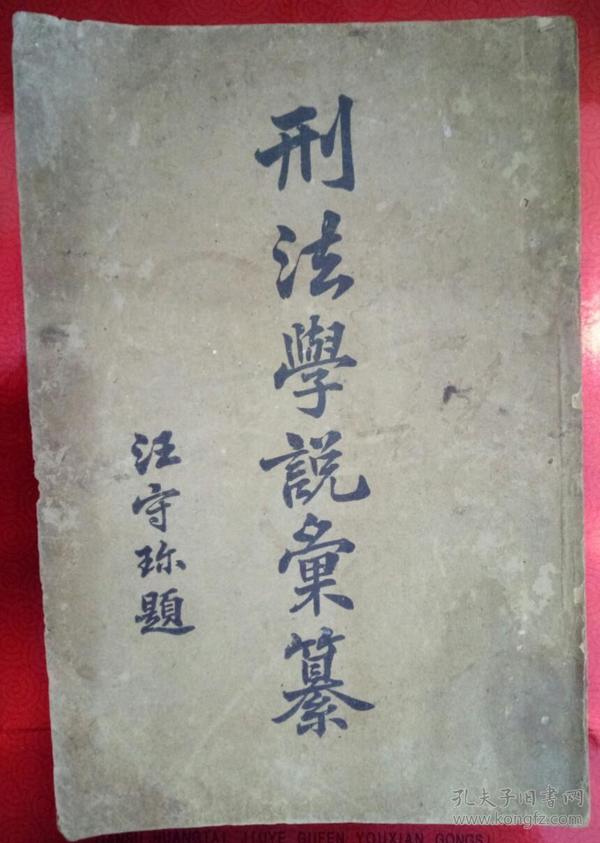 民国早年出版的《刑法学说汇纂》全册初版