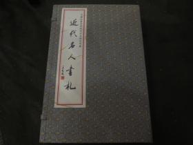 《近代名人书札》1函2册全 编者签赠本