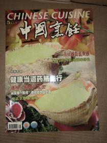 中国烹饪 2004年第5期