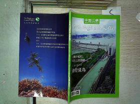 中国三峡 2017 1
