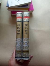 源氏物语 上下 册   精装全2册人民文学出版社