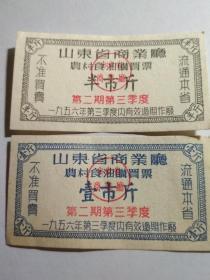 一九五六年 山东省商业厅农村食油购买票 半市斤、一市斤各1张 第二期第三季度