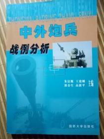 中外炮兵战例分析