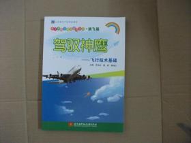 驾驭神鹰——飞行技术基础(青少年航空教育系列图书·放飞篇)