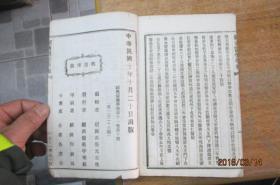 绍兴医药学报 第十一卷第十号