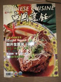 中国烹饪 2004年第4期